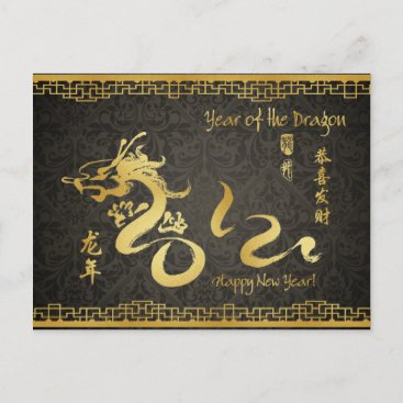 Damasked Year of the Dragon 2012 Gold Calligraphy Holiday Postcard