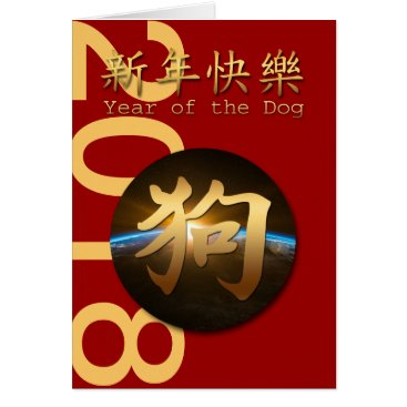 Earth Chinese Dog Year 2018 Greeting Card