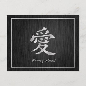 "Elegant Chinese ""Love"" Wedding Invitations"