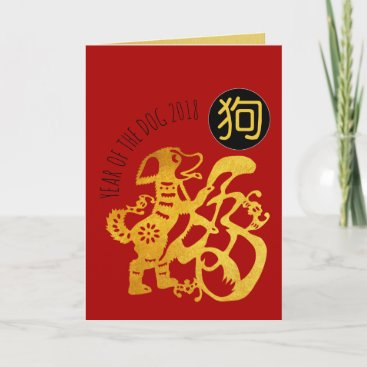 Gold Dog Papercut Chinese New Year 2018 Symbol C Holiday Card