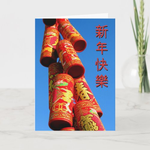 Happy Chinese New Year! card