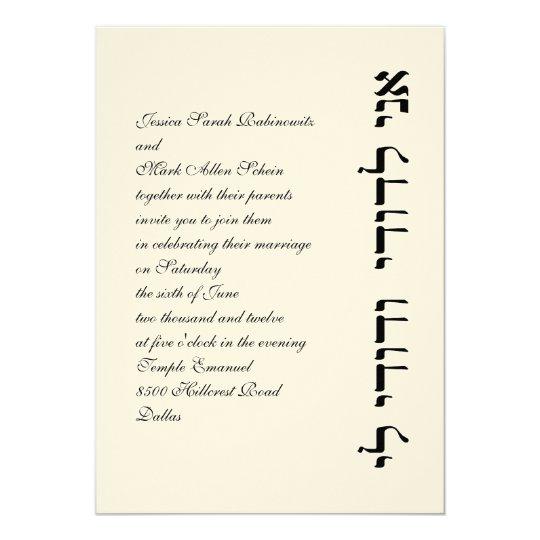 Hebrew Jewish Wedding Invitation Ani L Dodi Vert