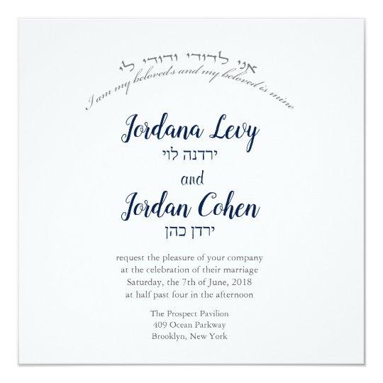 I Am My Beloved S Jewish Wedding Invitation