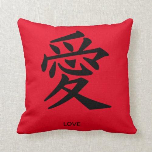 Kanji symbol for love throw pillow