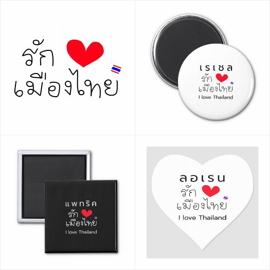 """Personalized """"I Love Thailand"""""""