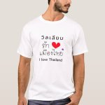 """Personalized """"I Love Thailand"""" T-shirt"""