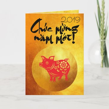 Pig Year 2019 Greeting in Vietnamese Gold G Card