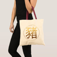 Pig Year Gold embossed effect Symbol Tote Bag