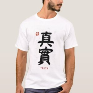 Chinese Letter Clothing   Apparel   Zazzle truth with chinese letters T Shirt