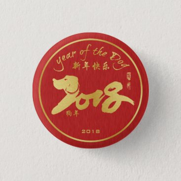 Year of the Dog 2018 - Chinese Lunar New Year Button