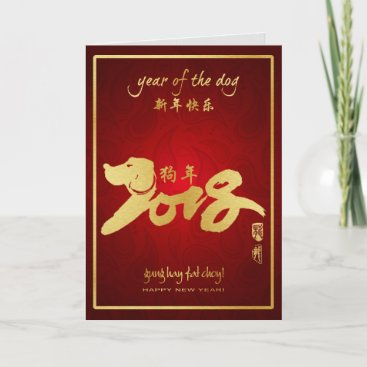 Year of the Dog 2018 - Chinese Lunar New Year Holiday Card