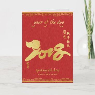 Year of the Dog 2018 - Chinese New Year Holiday Card