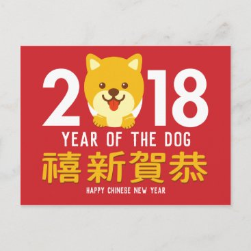 Year of the Dog Chinese New Year 2018 Holiday Postcard