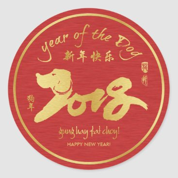 Year of the Dog Chinese New Year Wrist Stickers