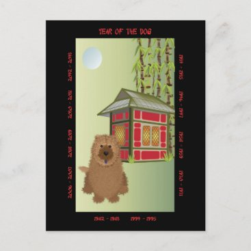 Year of the Dog Holiday Postcard