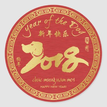 Year of the Dog - Vietnamese Tet New Year Stickers