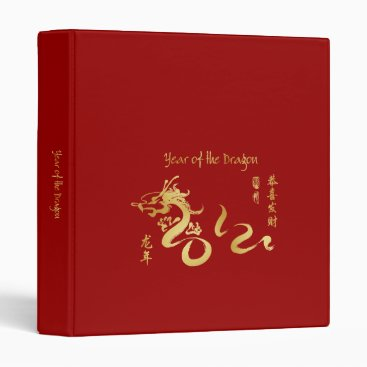 Year of the Dragon 2012 Gold Calligraphy 3 Ring Binder