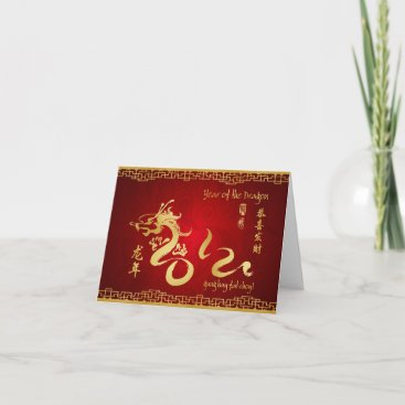 Year of the Dragon 2012 Gold Calligraphy Holiday Card