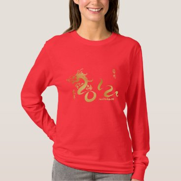 Year of the Dragon 2012 Gold Calligraphy T-Shirt