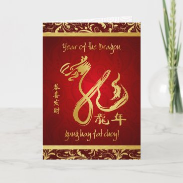 Year of the Dragon 2012 - Happy Chinese New Year Holiday Card