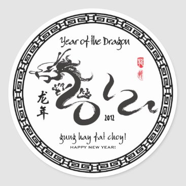 Year of the Dragon 2012 - Kid's Wrist Classic Round Sticker