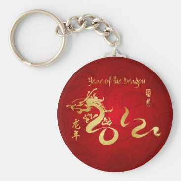 Year of the Dragon 2012 -  Red/Gold Keychain