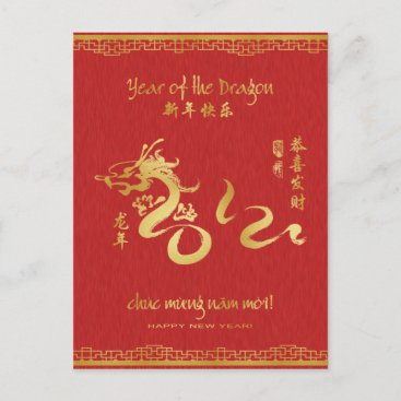 Year of the Dragon 2012 - Vietnamese Tet Holiday Postcard