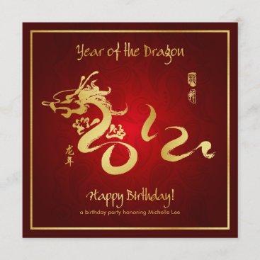 Year of the Dragon Birthday Invites