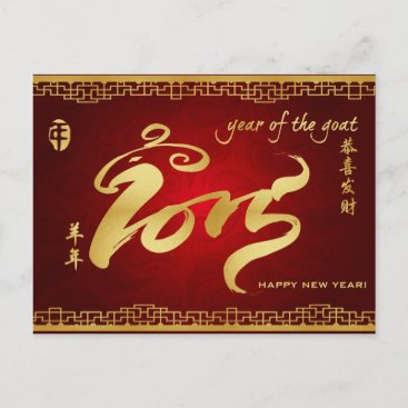 Year of the Goat 2015 - Chinese Lunar New Year Holiday Postcard