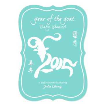 Year of the Goat Baby Shower - it's a boy! Invitation