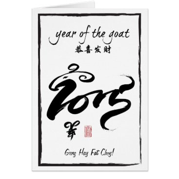 Year of the Goat - Chinese New Year 2015 Card