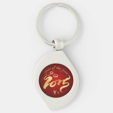 Year of the Goat - Chinese New Year 2015 Keychain