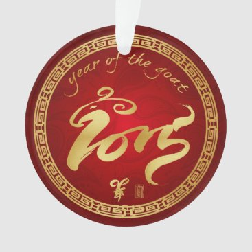 Year of the Goat - Chinese New Year 2015 Ornament