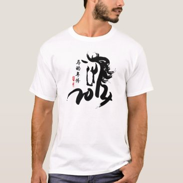 Year of the Horse 2014 - Chinese Calligraphy T-Shirt