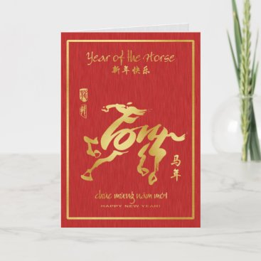 Year of the Horse 2014 - Vietnamese New Year - Tết Holiday Card
