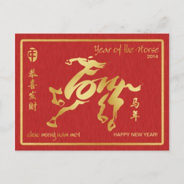 Year of the Horse 2014 - Vietnamese Tet Holiday Postcard