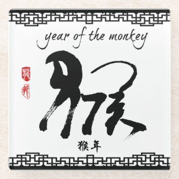 Year of the Monkey 2016 - Chinese New Year Glass Coaster