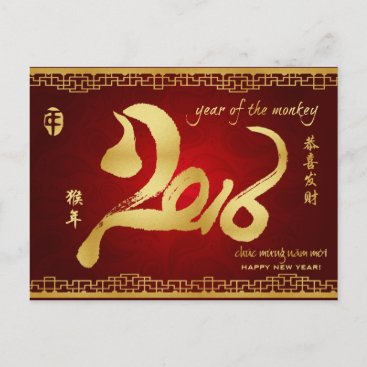 Year of the Monkey 2016 - Vietnamese New Year Holiday Postcard