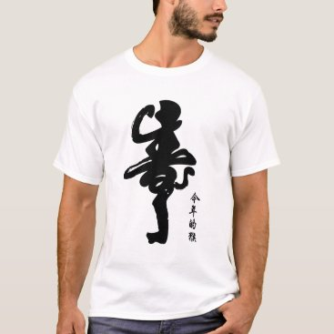 Year of the Monkey - Calligraphy Art T-Shirt