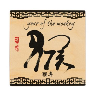 Year of the Monkey Wooden Coaster