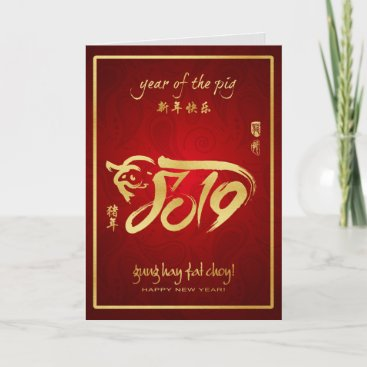 Year of the Pig 2019 - Chinese Lunar New Year Holiday Card
