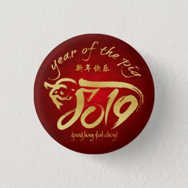 Year of the Pig 2019 - Prosperity Button