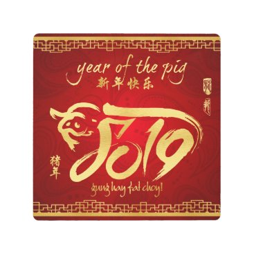 Year of the Pig 2019 - Prosperity Metal Print