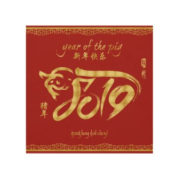 Year of the Pig 2019 - Prosperity Wood Print