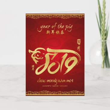 Year of the Pig 2019 - Vietnamese New Year Holiday Card