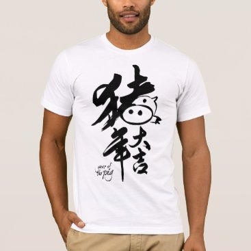 Year of the Pig - Chinese Lunar New Year 2019 T-Shirt