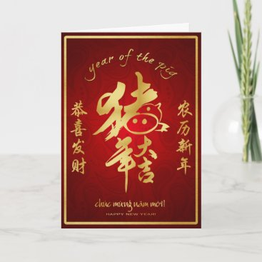 Year of the Pig - Vietnamese (tet) New Year 2019 Holiday Card