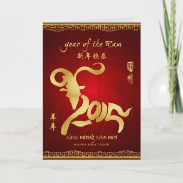 Year of the Ram 2015 - Vietnamese Lunar New Year Holiday Card