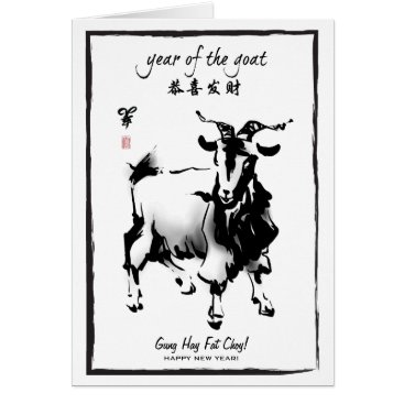 Year of the Ram - Chinese New Year 2015 Card