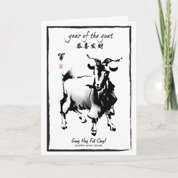 Year of the Ram - Chinese New Year 2015 Holiday Card